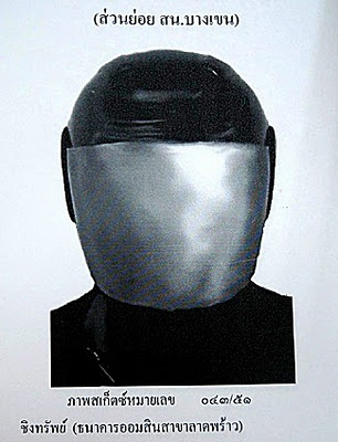 retrato robot inutil wtf - el hombre del casco